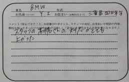 BMW5シリーズお客様アンケート画像