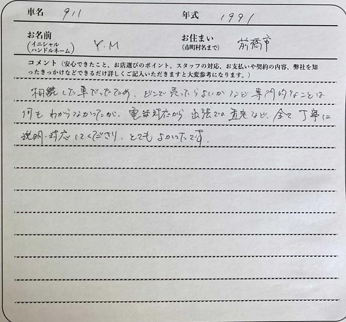 ポルシェ911お客様アンケート画像