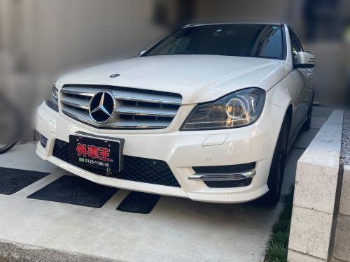 メルセデス・ベンツCクラスワゴンお客様車両画像