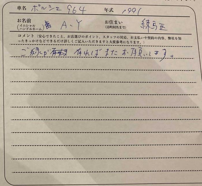 ポルシェ964お客様アンケート画像