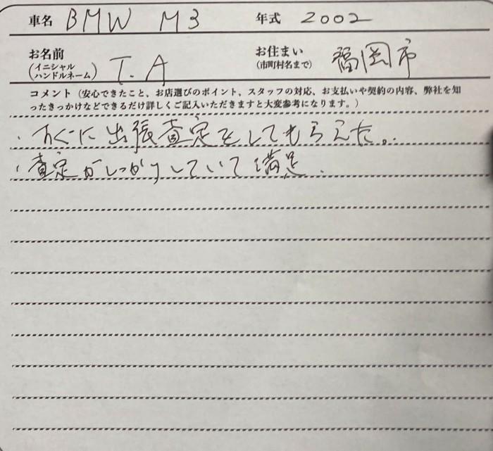 BMWM3お客様アンケート画像
