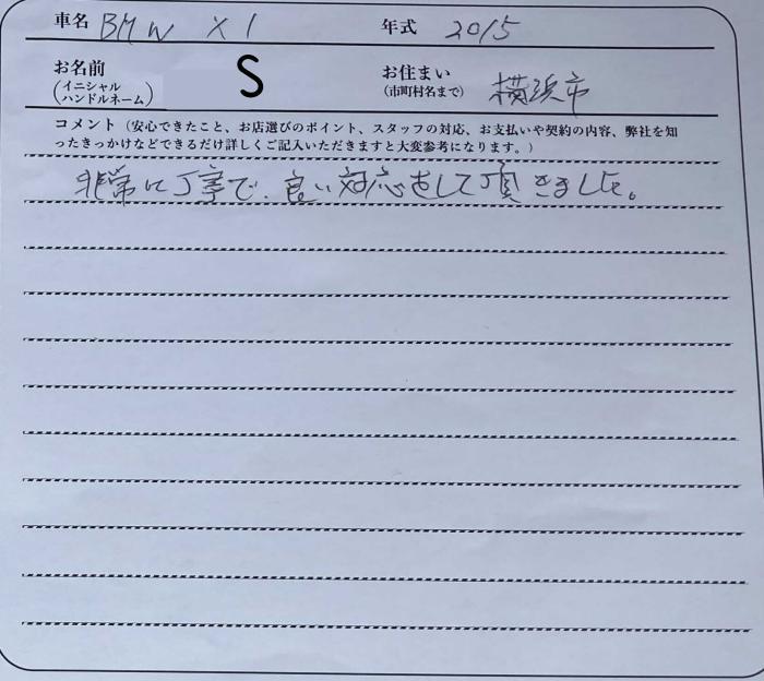 BMWX1お客様アンケート画像