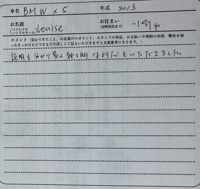 BMWX5お客様アンケート画像