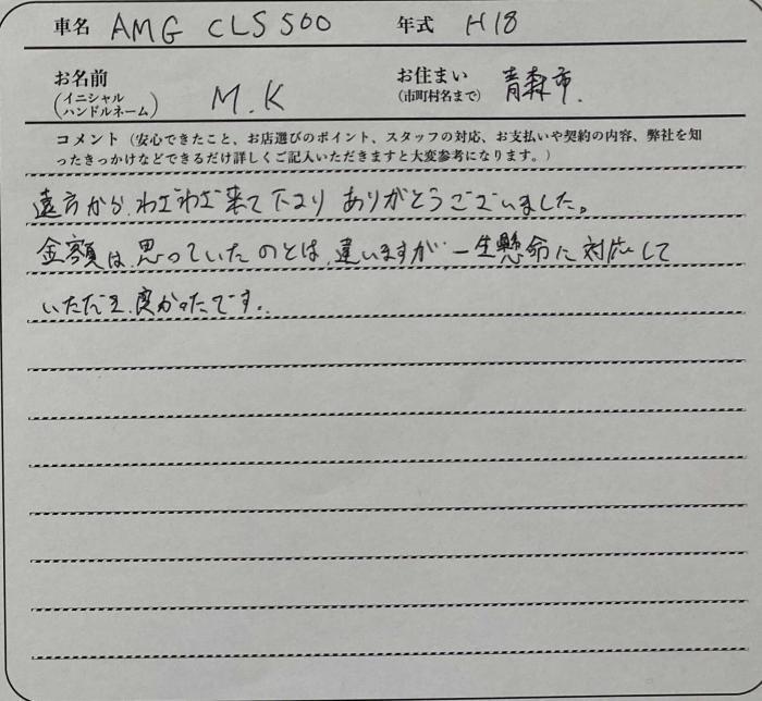 AMGCLSクラスお客様アンケート画像