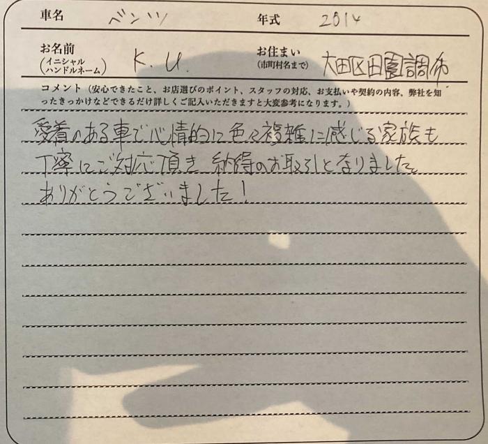 メルセデス・ベンツMクラスお客様アンケート画像