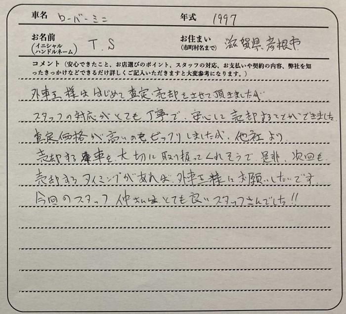 ローバーミニお客様アンケート画像