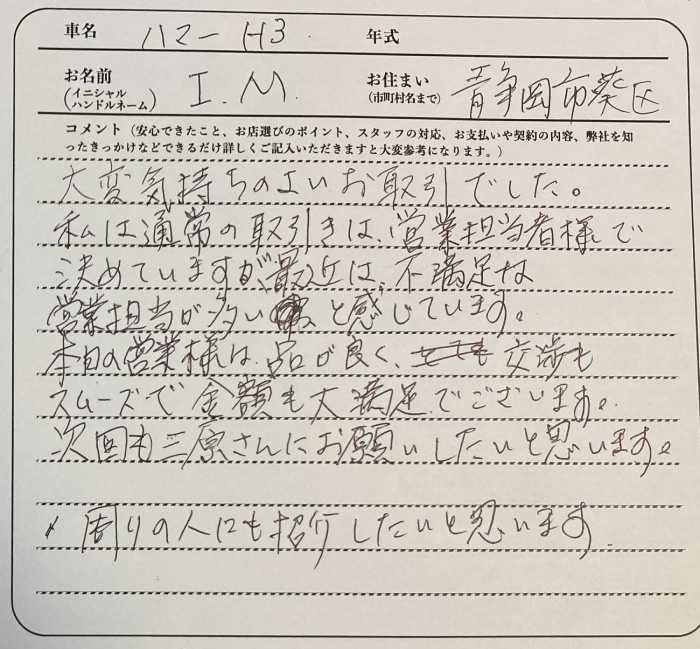 ハマーH3お客様アンケート画像