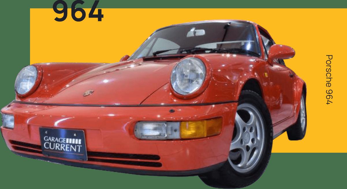964の買取相場 画像