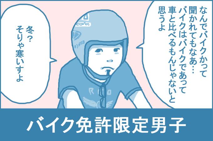バイク免許限定男子