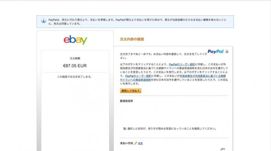 eBay-7