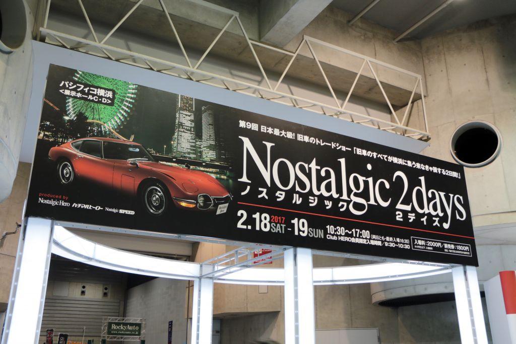第9回ノスタルジック2デイズ 2017