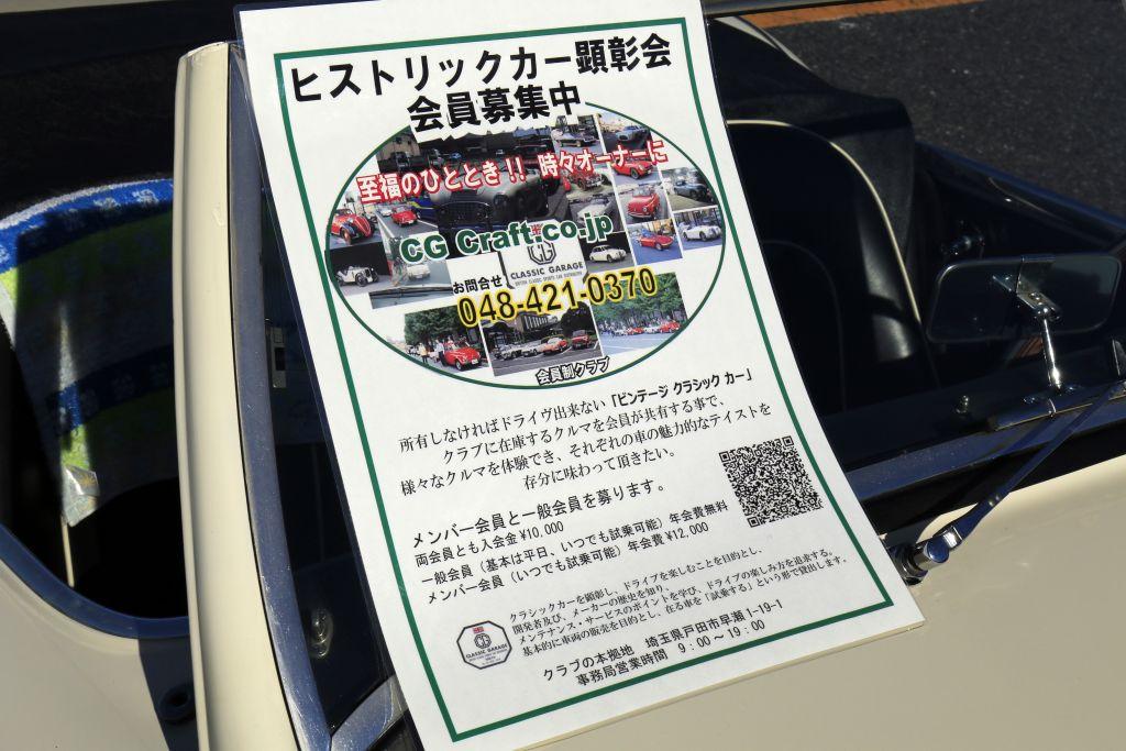 マツダ767B 茂原ツインサーキット リバイバル モータースポーツ クラシックカー ビンテージカー 旧車