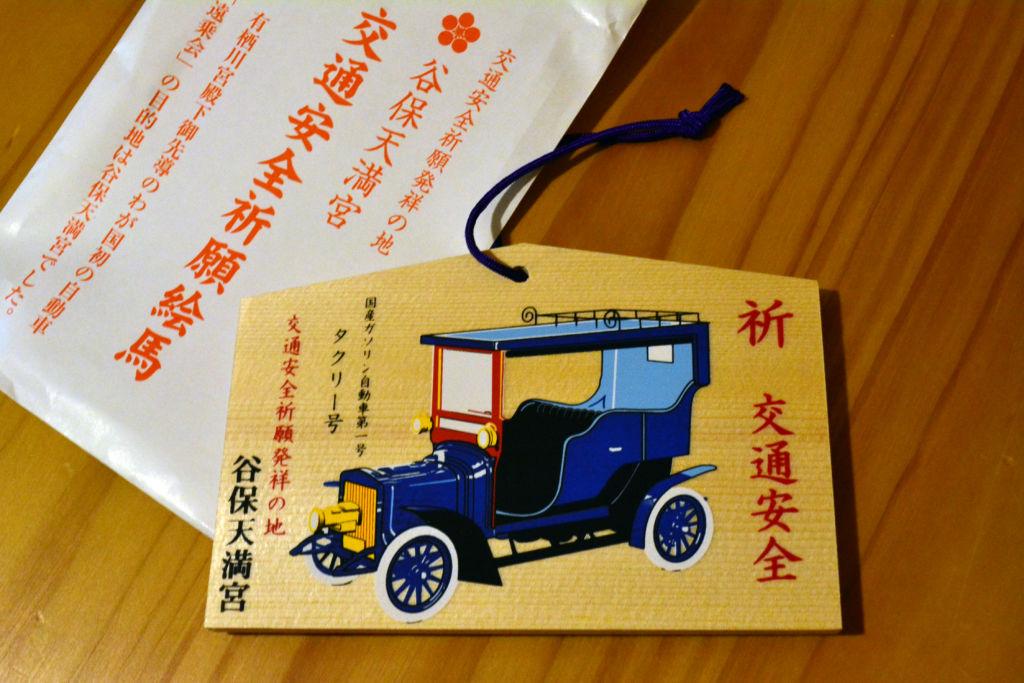谷保天満宮旧車祭 2019
