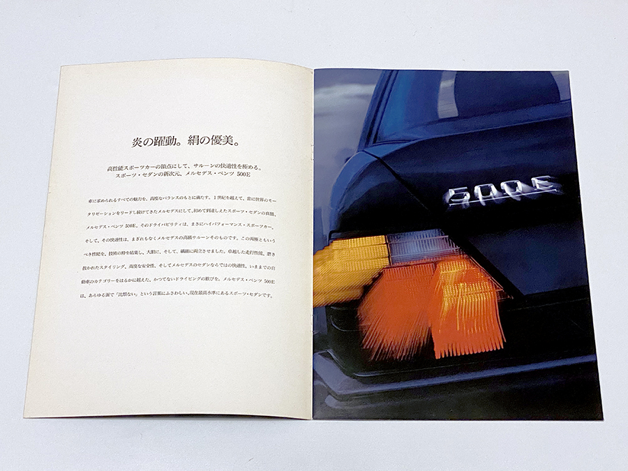 「最善か無か」を標榜していた時代のメルセデス・ベンツ