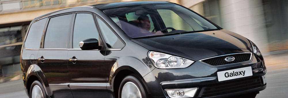 フォード ギャラクシーイメージ