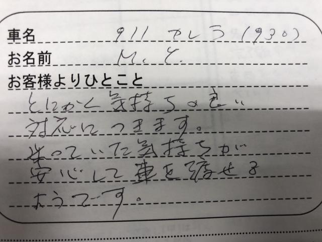 東京都 50代 男性 M.Y様