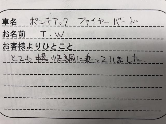 神奈川県 40代 男性 T.W様