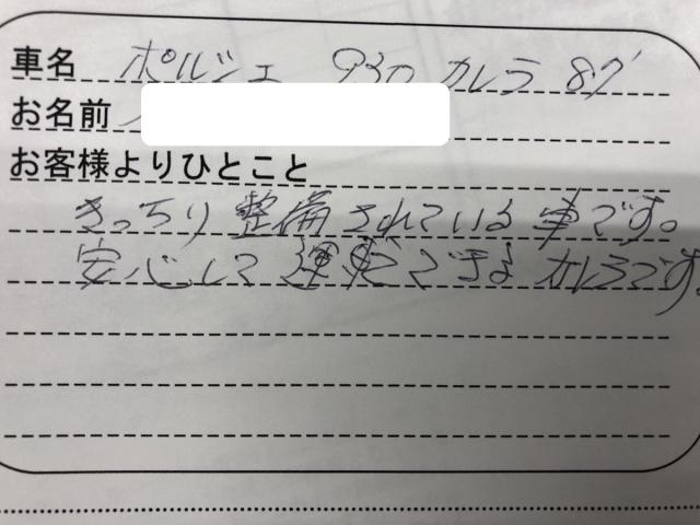 石川県 40代 男性 K.H様