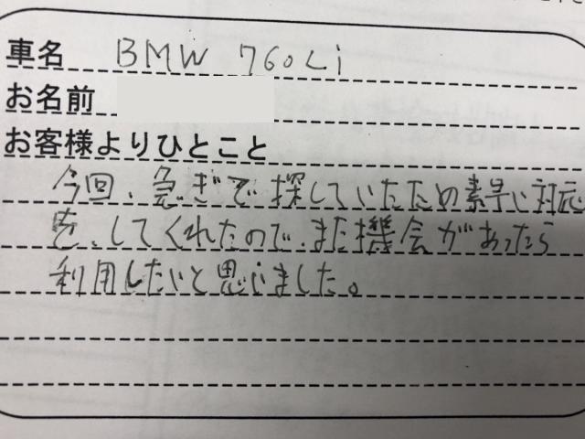 神奈川県 30代 男性 T.H様