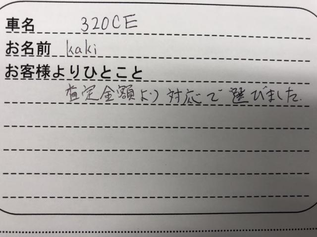 岡山県 30代 男性 M.O様
