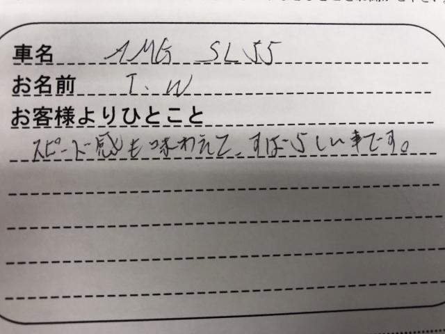 東京都 30代 女性 T.W様