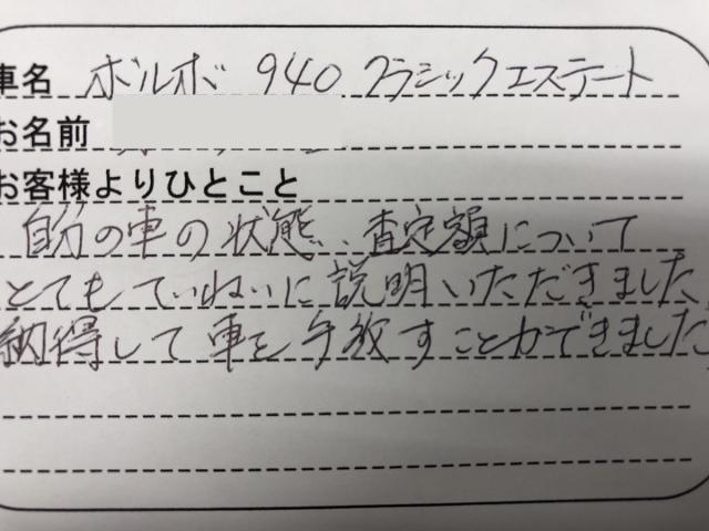 和歌山県 30代 男性 T様