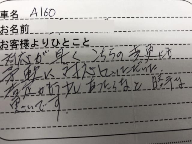 東京都 40代 男性 M.H様