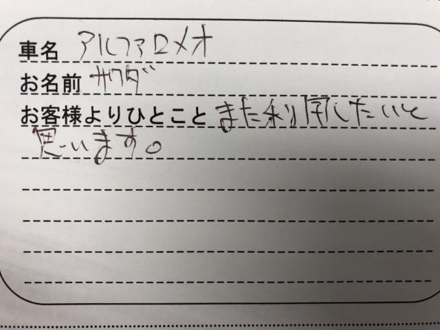 神奈川県 20代 男性 S.S様