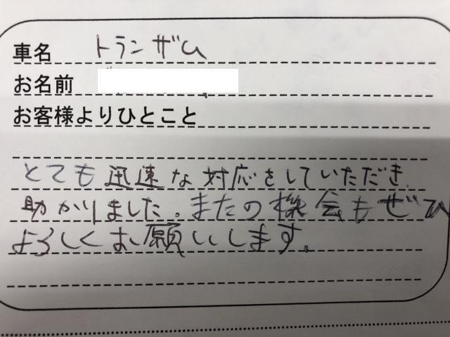 福島県 40代 男性 T.H様