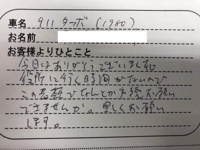 東京都 40代 男性 H.H様