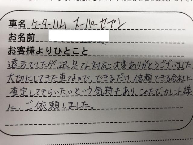 北海道 40代 男性 N.S様