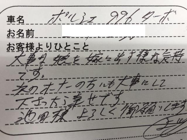 広島県 50代 男性 T.U様