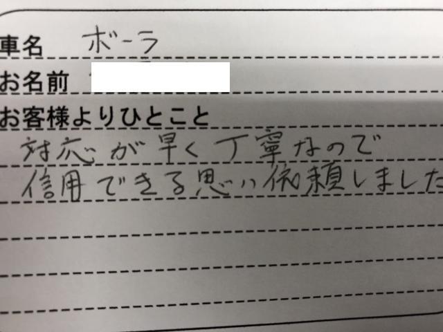 岐阜県 50代 男性 N.O様