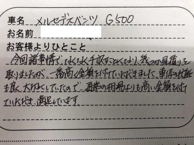 埼玉県 20代 男性 M.S様
