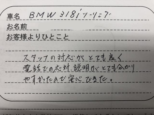 BMW3シリーズお客様アンケート画像