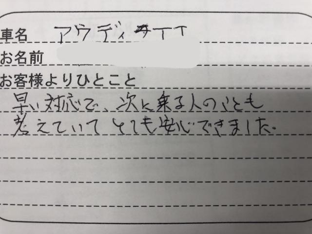 東京都 40代 男性 A様