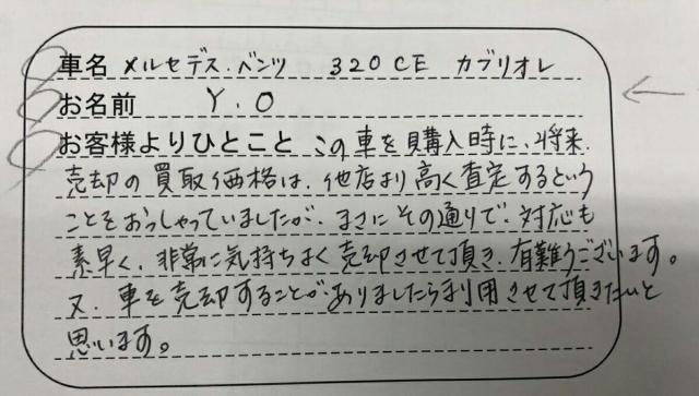 東京都 40代 男性 Y.O様