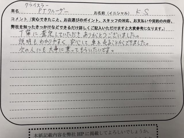 神奈川県 30代 男性 K.S様