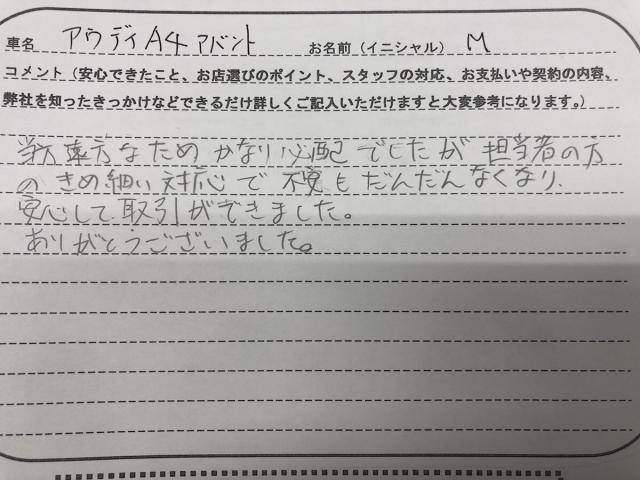 福岡県 30代 男性 M様