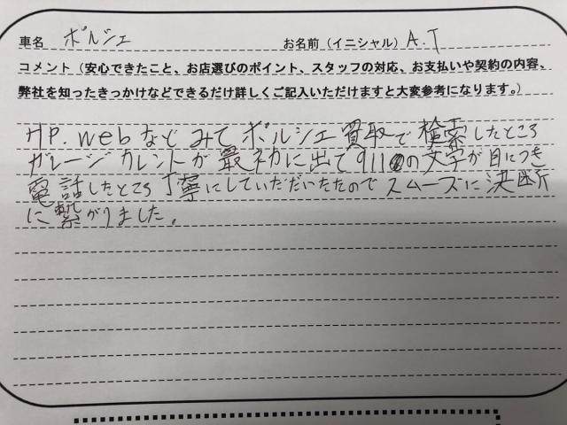 新潟県 20代 男性 A.T様