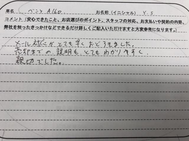神奈川県 30代 女性 Y.S様