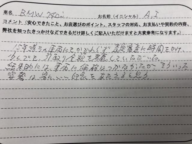 神奈川県 40代 男性 A.I様
