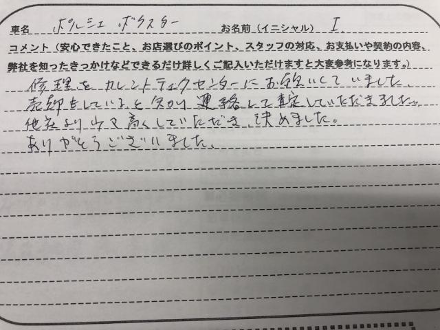 神奈川県 50代 男性 I様