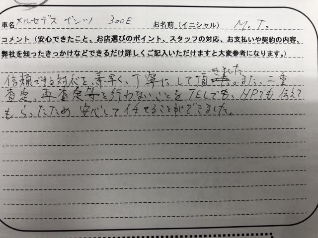 千葉県 30代 男性 M.T様