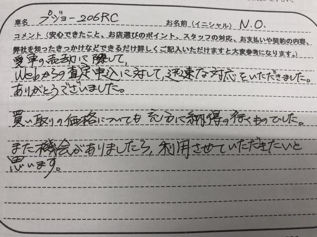 神奈川県 30代 男性 N.O様
