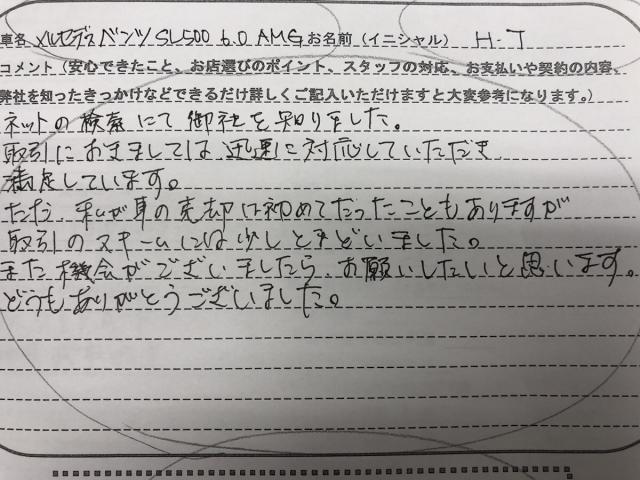 高知県 40代 男性 H.T様