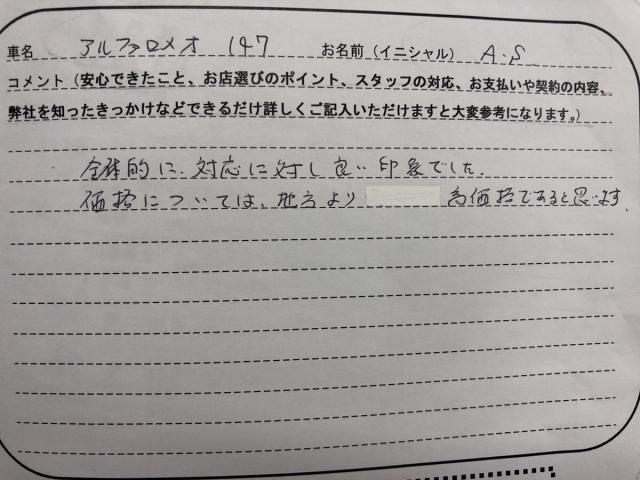 静岡県 50代 男性 A.S様
