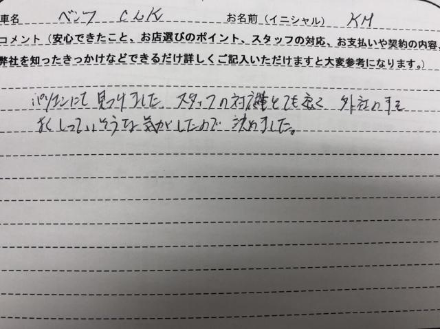 東京都 50代 男性 K.M様