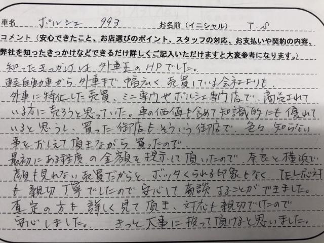 奈良県 30代 女性 T.S様
