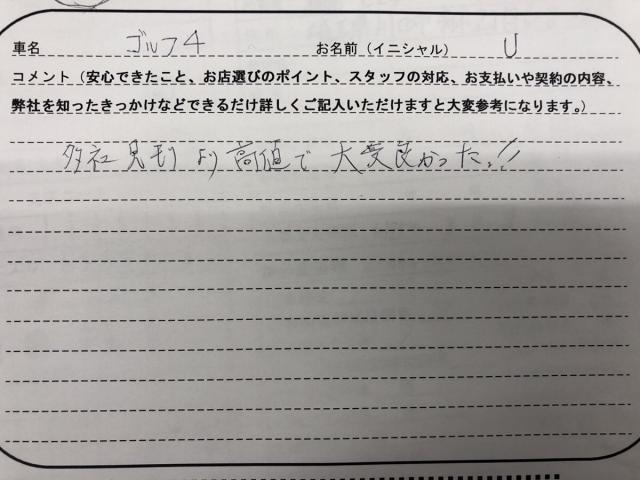 東京都 30代 女性 U様